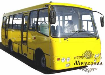 автобус на похороны в Жодино